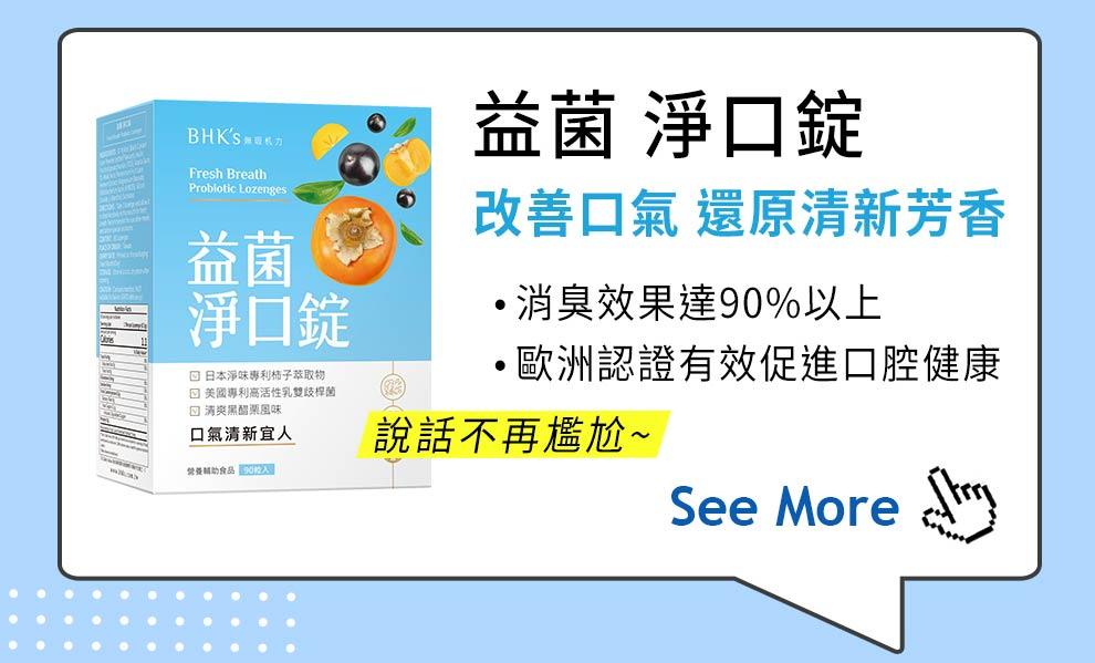 益菌淨口錠具歐洲認證有效促進口腔健康、改善口氣問題,嚴選專利成分,消臭效果達90%以上,口氣清新唔再尷尬。