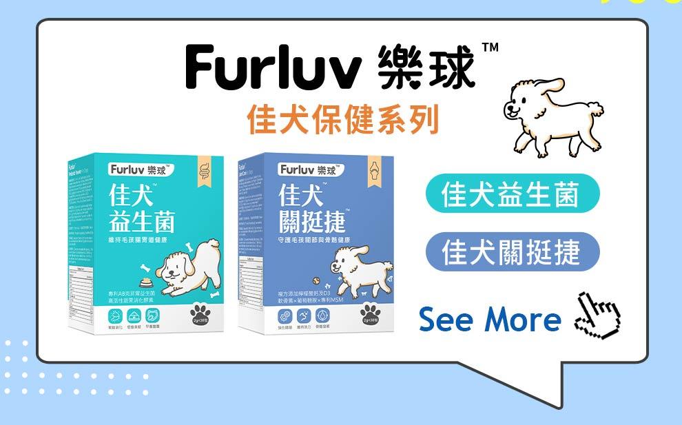 [Furluv樂球]新登場。推出成分優質、營養足量、毛孩鍾意食既寵物保健產品,令主子健康又開心。