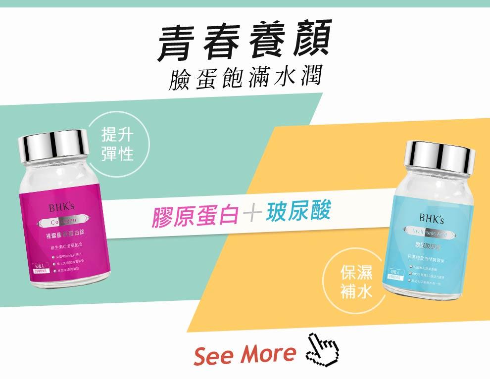 裸耀膠原蛋白+玻尿酸組青春少女最適用,為肌膚提升彈性、保濕補水,保持臉蛋飽滿水潤。
