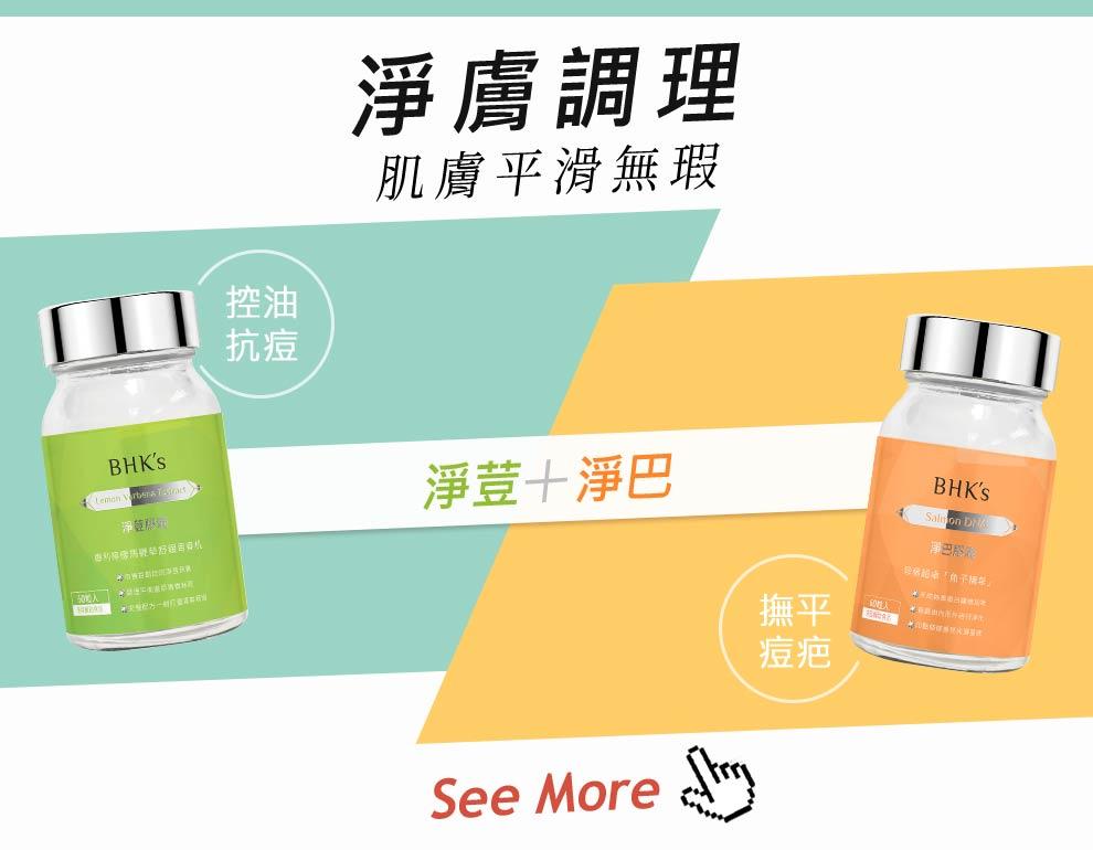 淨荳膠囊+淨巴膠囊適合痘痘肌、油性肌,可幫助控油抗痘、淡化痘疤,還原肌膚平滑無瑕。