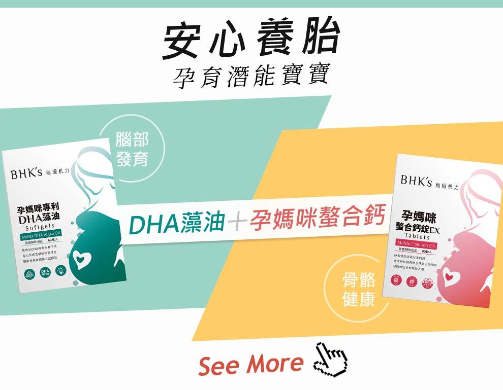 懷孕營養補充建議食DHA藻油+孕媽咪螯合鈣,有助寶寶腦部發育及骨骼健康,孕育潛能寶寶,全孕期都可以補充。