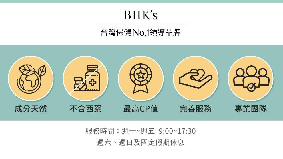 BHK's台灣保健品牌,成分天然不含西藥;醫師及營養師把關,為您呈上最優質的產品。