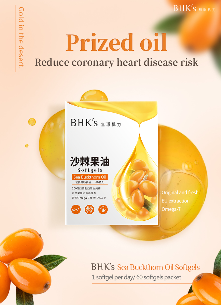 BHK's Sea Buckthorn Oil benefits your heart and keep moisture in the skin.