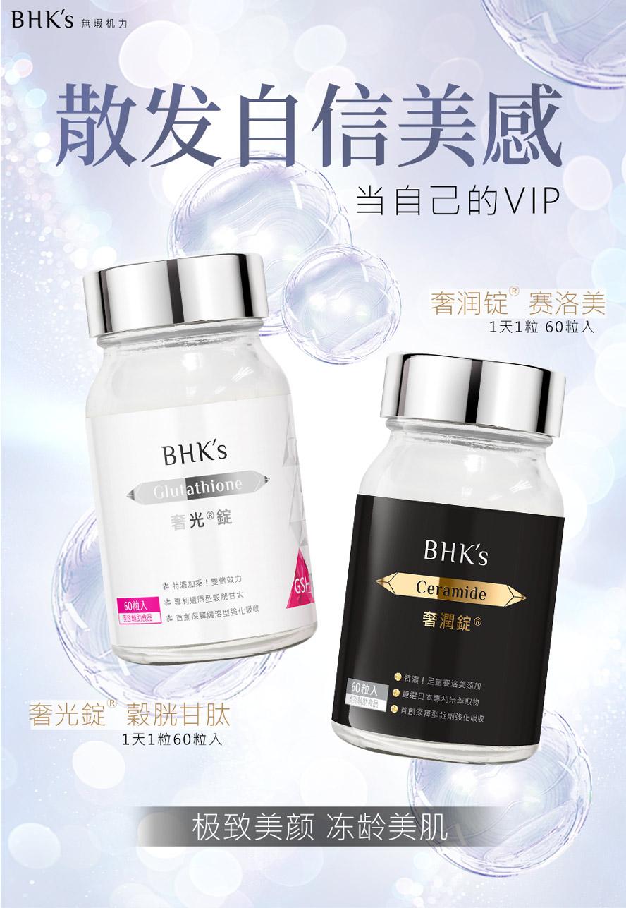 BHK's奢光锭、BHK's奢润锭帮助全身美白、抚平肌肤皱纹
