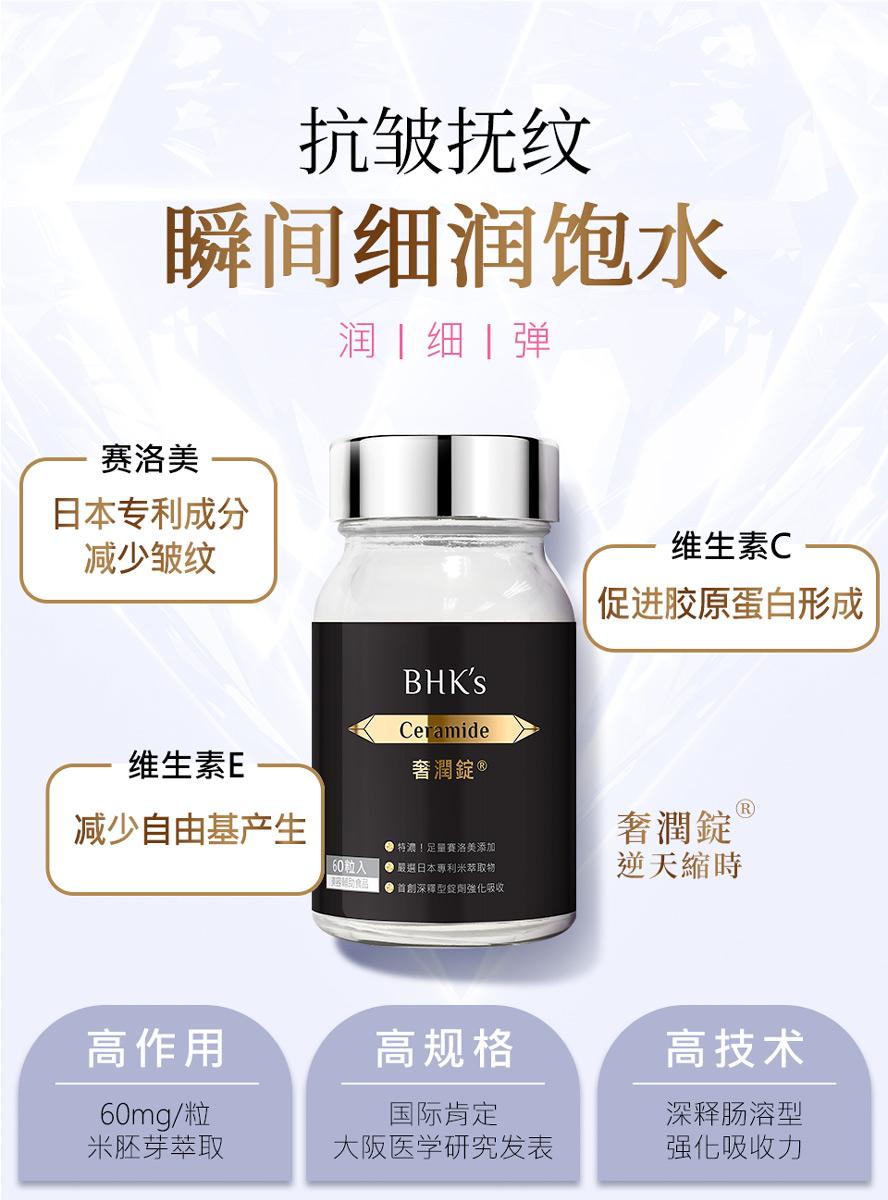 BHK's奢润锭采用日本专利赛洛美,特浓60mg,拥有超越玻尿酸的保湿能力