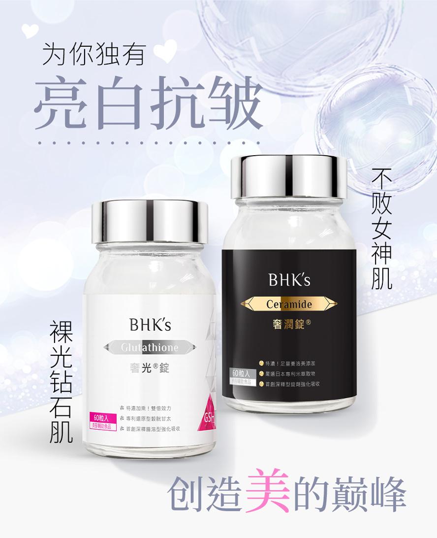BHK's奢光锭、奢润锭让你轻松保养肌底,美白、抗皱一次满足