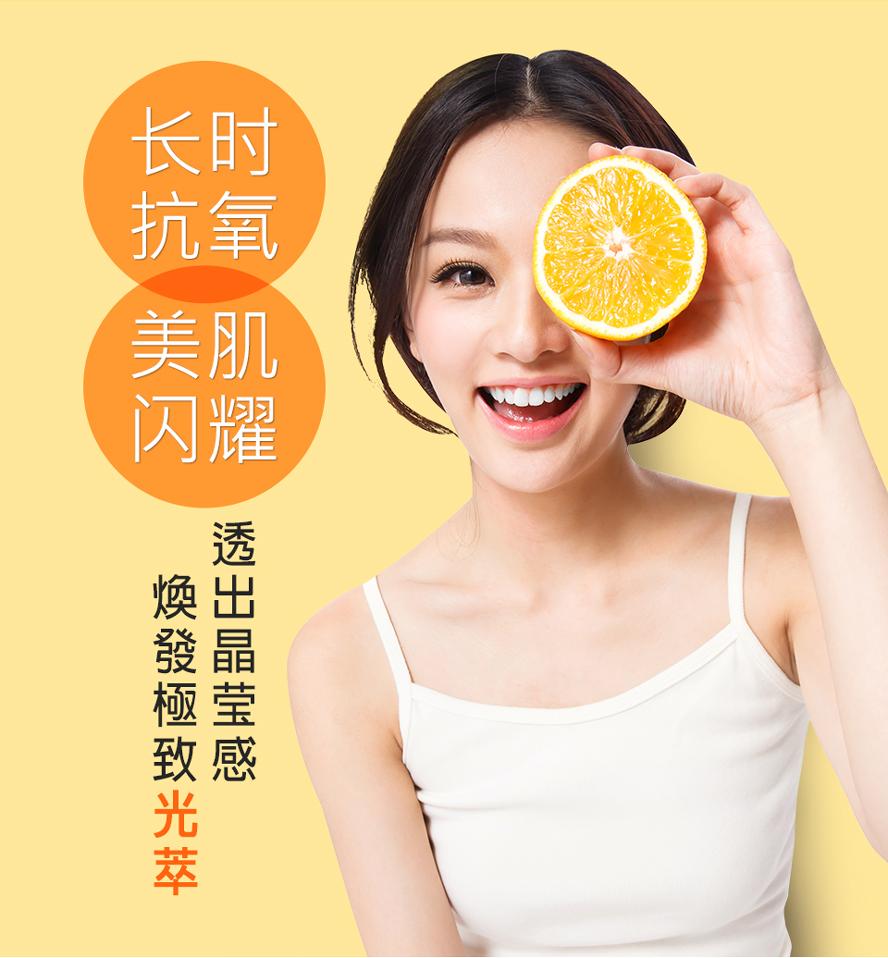 增加抗氧化效果,有效提升皮肤亮白效果