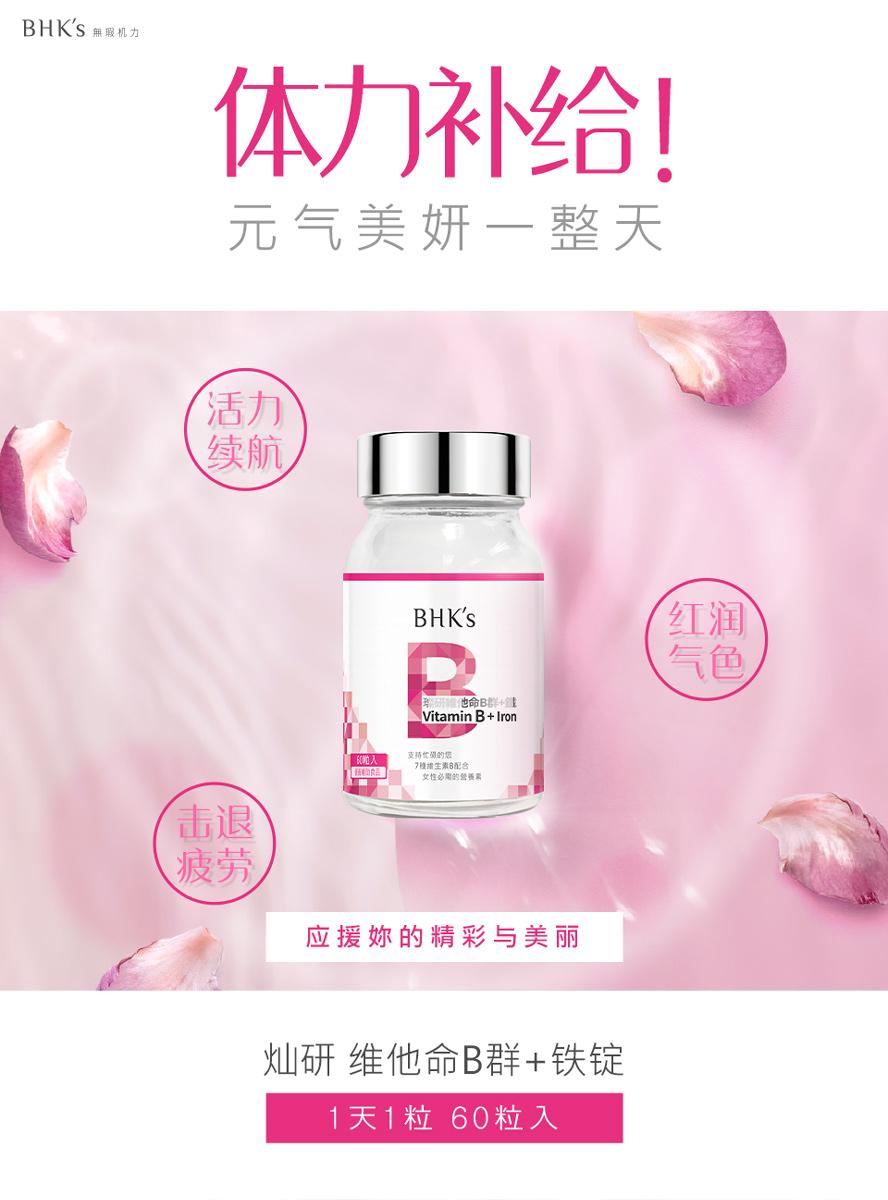 BHK's璨研维他命B群+铁锭,增加代谢,提振精神,击退疲累,活力有元气