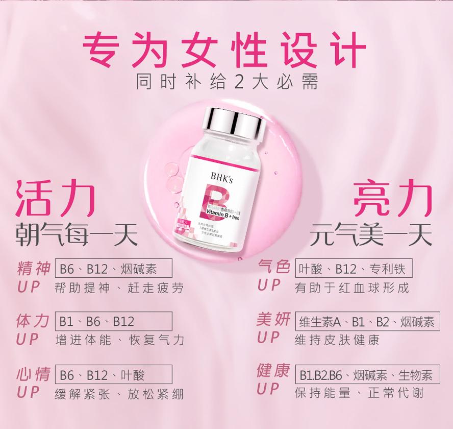 BHKs维他命B群锭,添加叶酸、铁、烟碱素,消除紧张与疲劳,保持身体能量,维持气色红润。