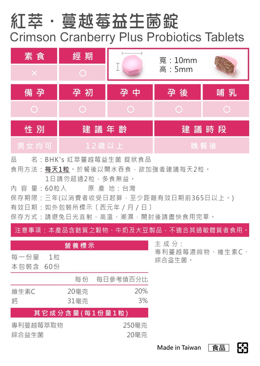 有药师推荐的BHK's蔓越莓通过安全检验,安全无虑,无副作用