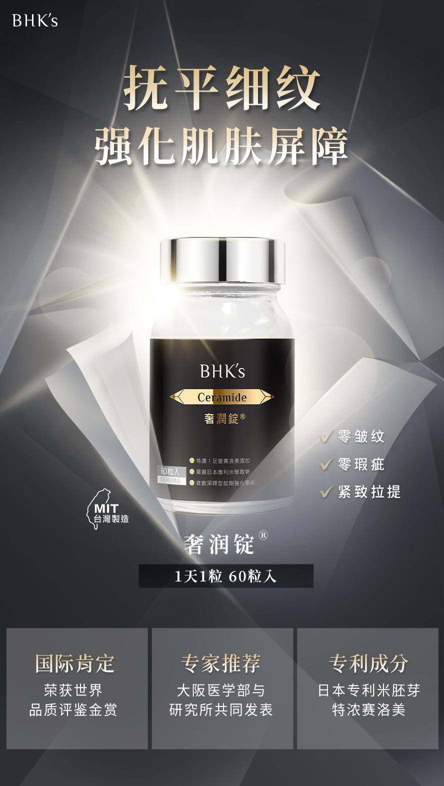 BHK's奢润锭超厉害,风靡日本的细润因子,有效减少皱纹对抗初老