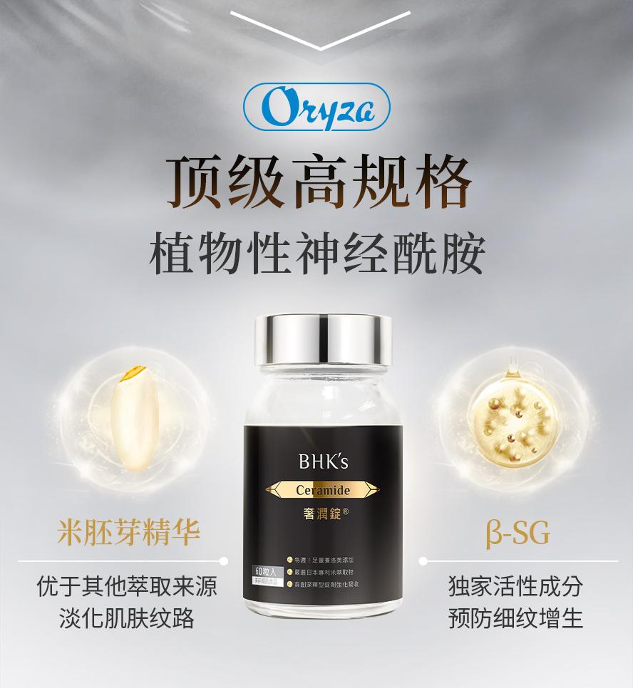 BHK's奢润锭含日本专利赛洛美60mg,维生素C及维生素E,超强守护美丽