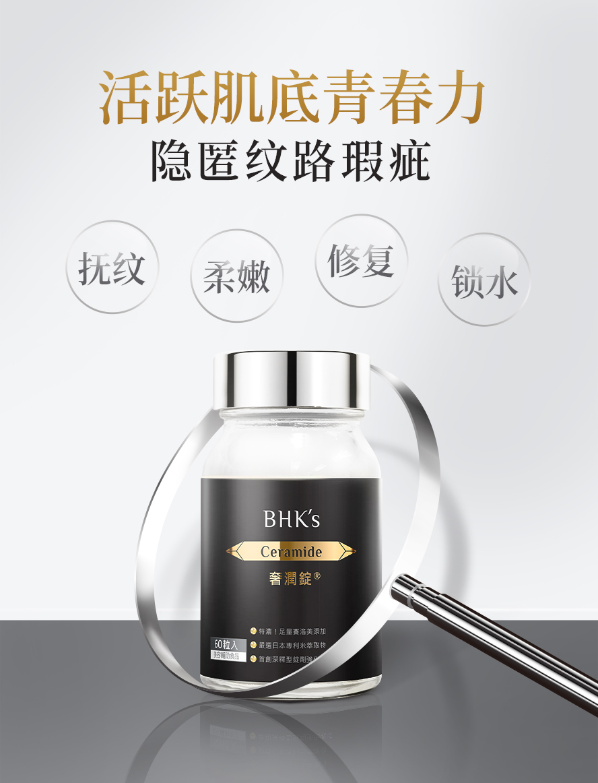 BHK's奢润锭强力保湿有效抗皱,延缓肌肤老化