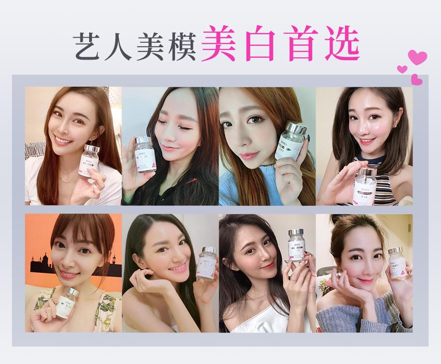 众多艺人网红推荐,GSH谷胱甘太锭,养颜美容,帮助美白,有效入睡。