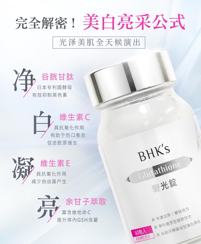 日本专利原料,用吃的安心美白针,最高单位BHK谷胱甘太。