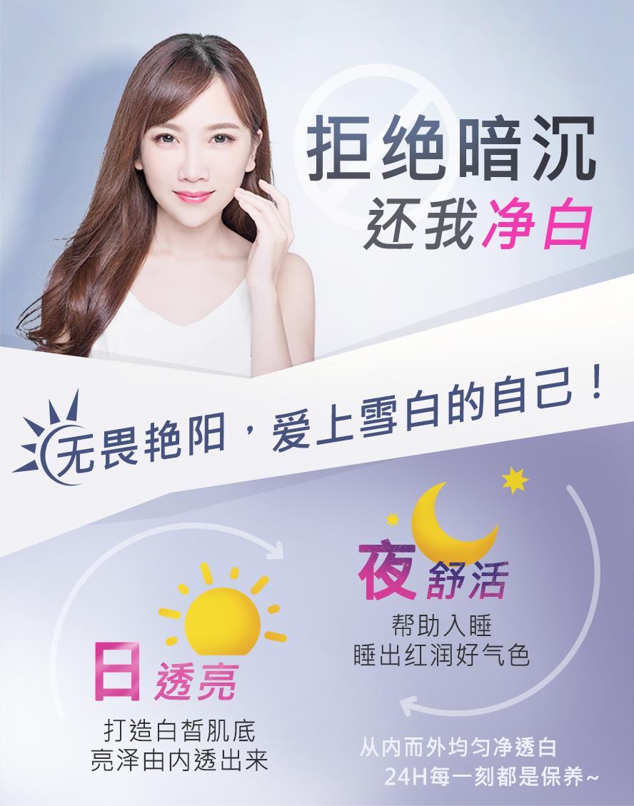 BHK's奢光锭有效帮助美白,Dr.许慈芳,专业药师推荐,安全有保障