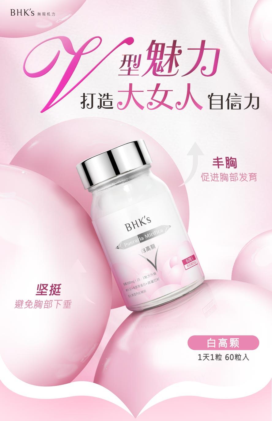 BHK's白高颗,有效促进胸部发育,加深事业线,吃出傲人的深V曲线,比山药、青木瓜四物饮更有效。