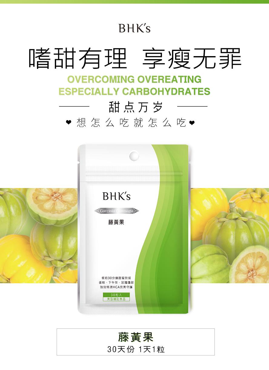 BHK藤黄果让你怎么吃都不怕胖,超强阻断糖分吸收