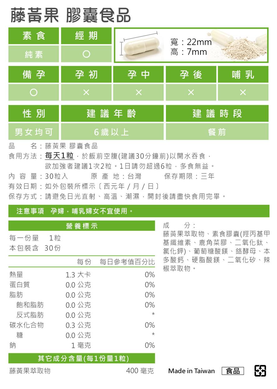 BHK藤黄果通过各种检验,安全无疑虑,无副作用。。