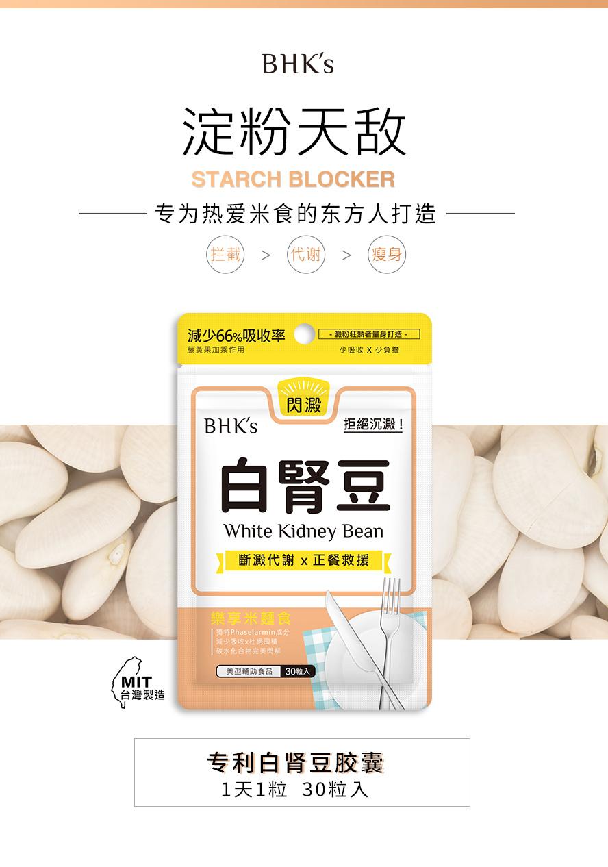 BHK's白肾豆有效帮助饮食管理,阻断淀粉吸收