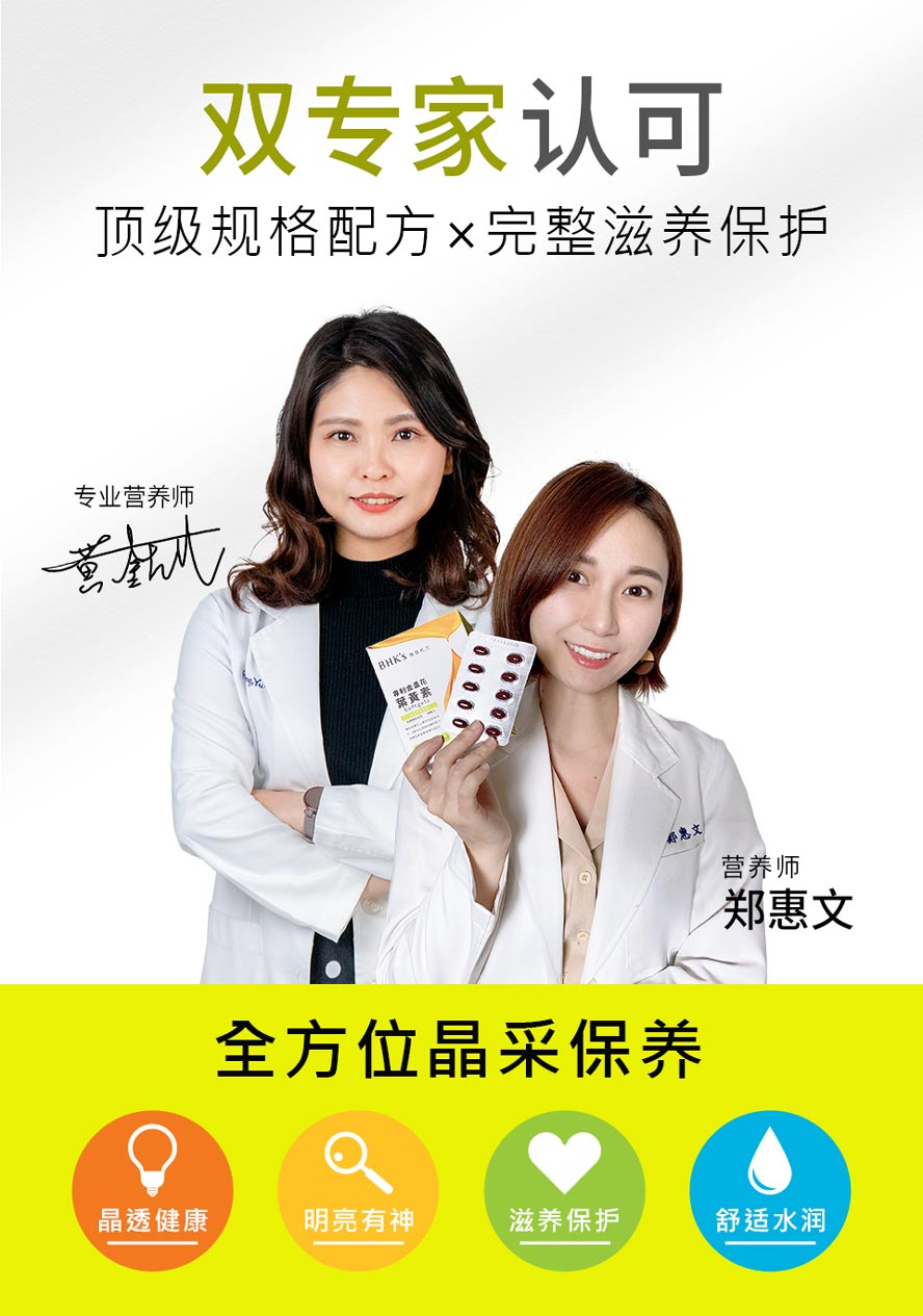 BHK's金盏花叶黄素采用专利速崩技术,可以在30秒快速释放被人体有效吸收