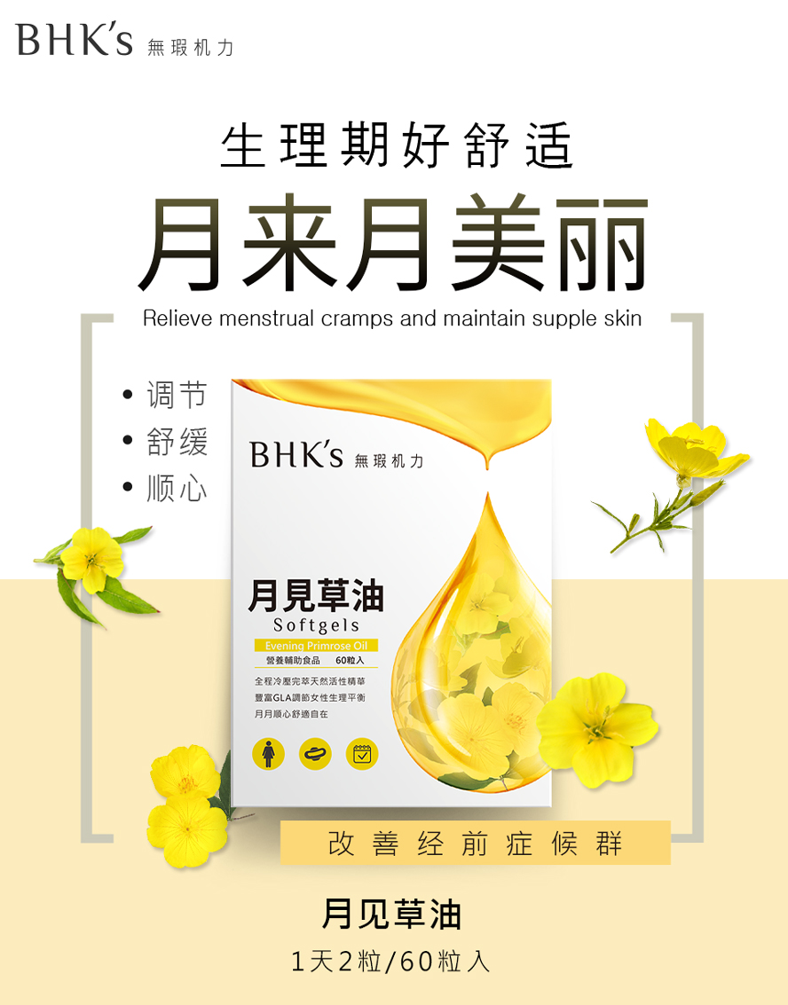 BHK's月见草油添加琉璃苣加成改善生理期不适状况
