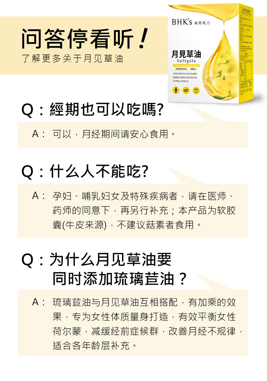 BHK's月见草 琉璃苣油含足量GLA吸收到位最有效