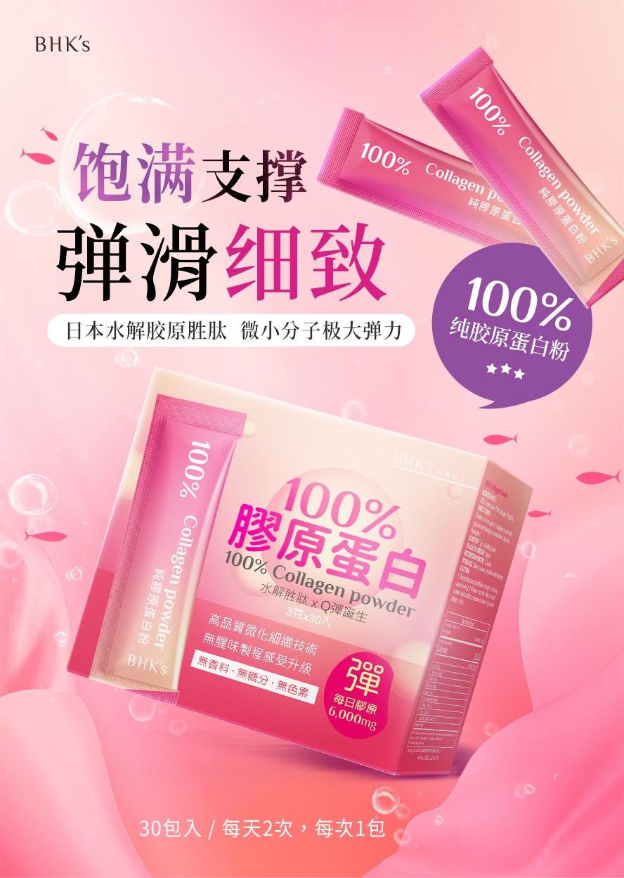 BHK's 胶原蛋白粉为纯胶原蛋白粉,皮肤澎润紧致成份,定格美颜维持青春的样子.