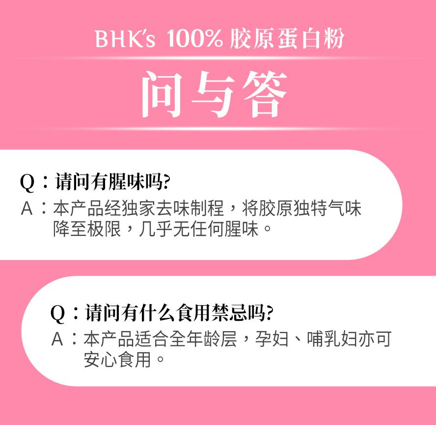BHK 胶原粉采用独家去味制程,没有鱼腥味的问题.