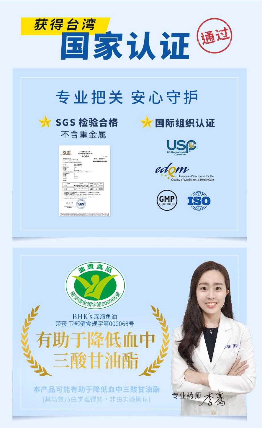 BHK's鱼油软胶囊的EPA:DHA为黄金比例30:20,是专业营养师和药师都推荐的好鱼油.