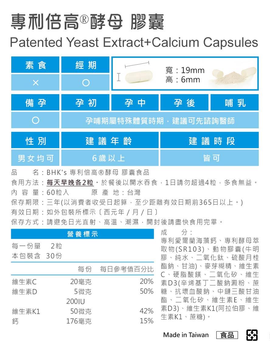 BHK 专利倍高胶囊通过安全检验,安全无虑,无副作用