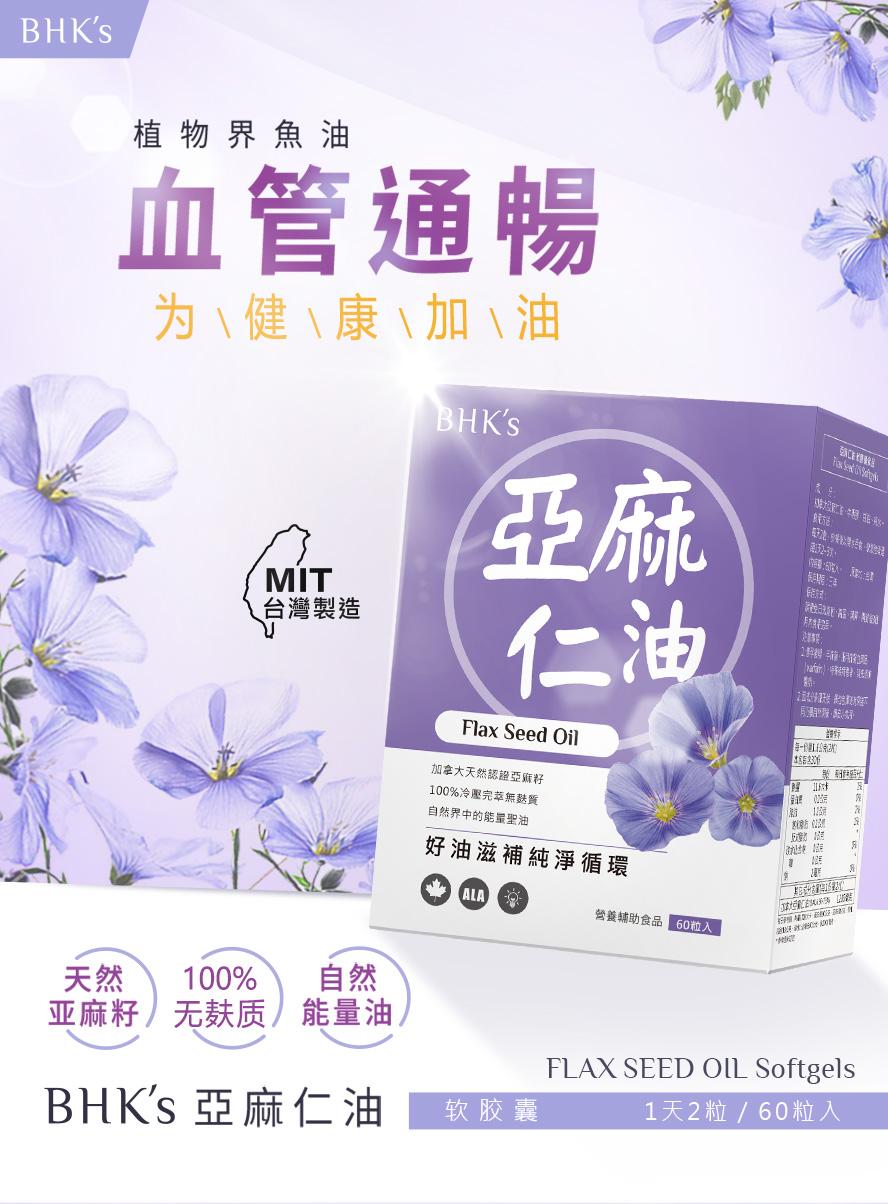 BHK's 亚麻仁油具有能量的圣油,有效帮助顺畅及促进代谢