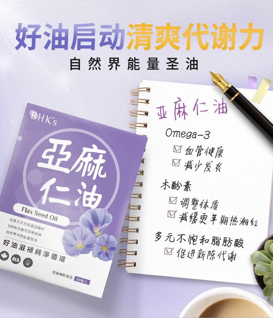 BHK's 植物鱼油 富含alpha-亚麻酸(ALA)属Omega-3不饱和脂肪酸