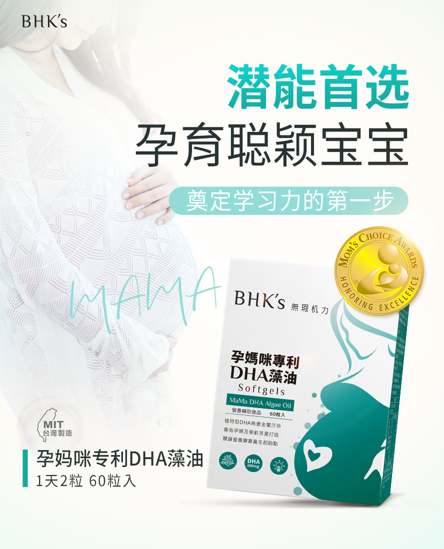 BHK's孕妈咪专利DHA藻油壤宝宝聪明满分赢在起跑点