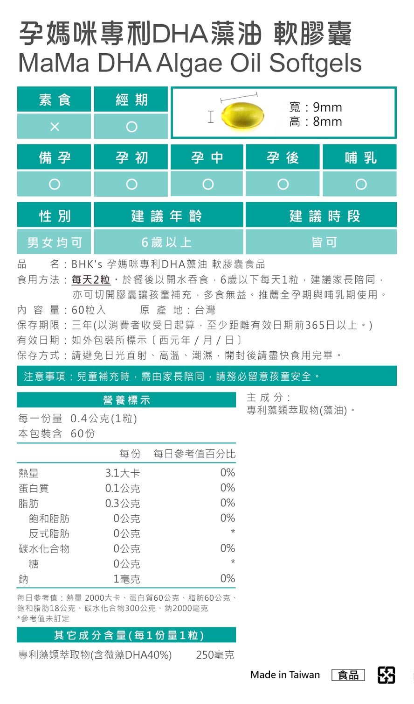 BHK's DHA藻油通过安全检验,安全无虑,无副作用