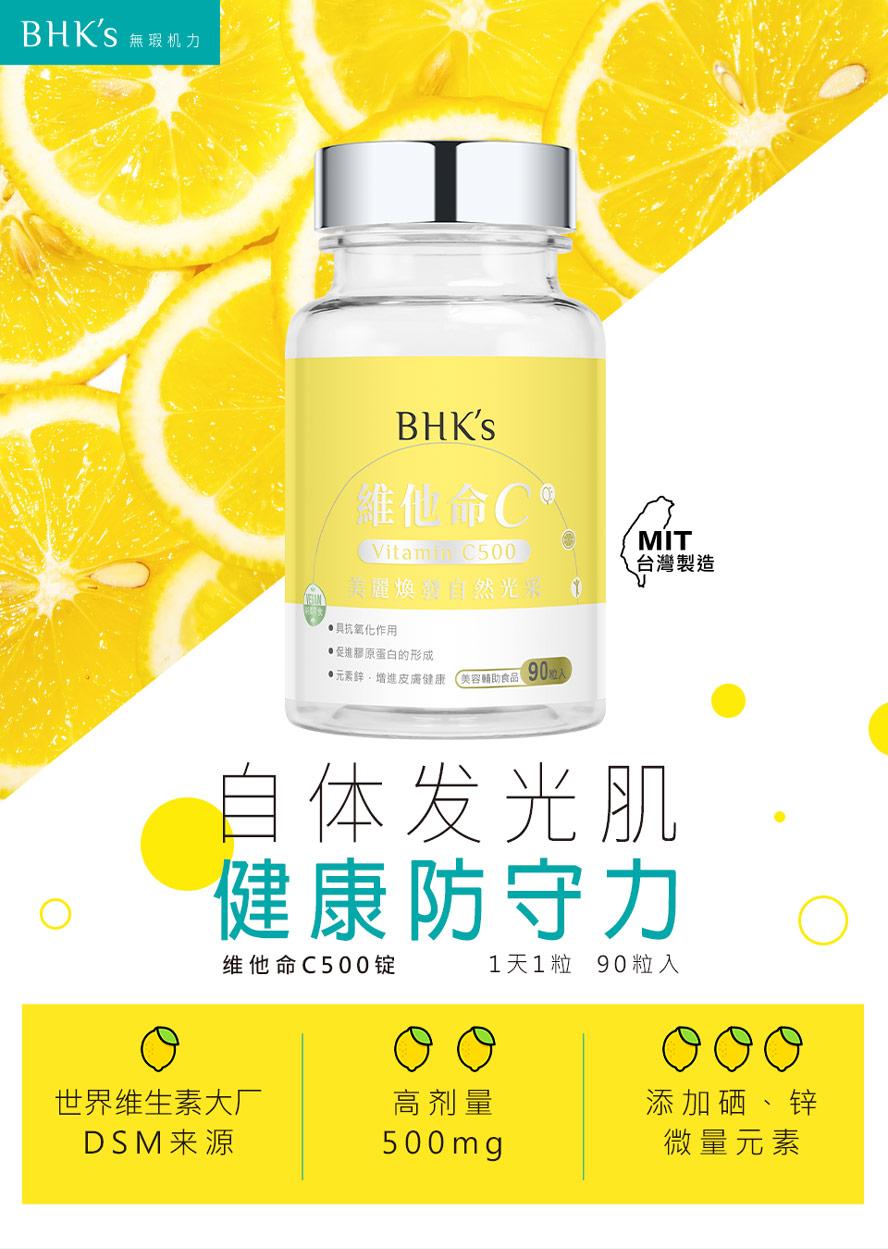 BHK's素食维他命C采用防潮锭剂,避免潮解,加速美白效果