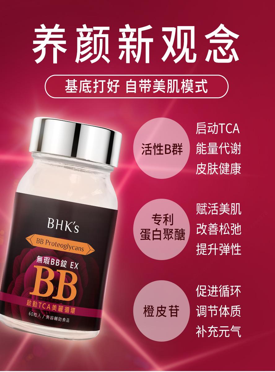 BHK BB锭美容新概念,复活美肌,补充元气