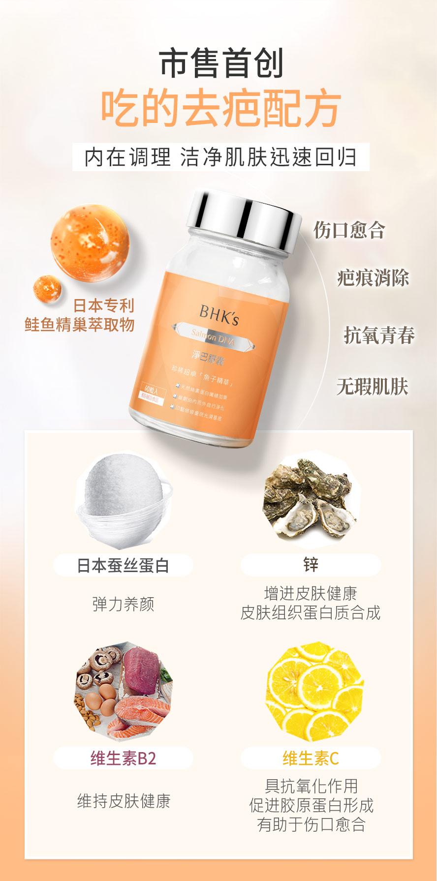 BHK's净巴添加日本珍贵蚕丝蛋白,有效修复肌肤