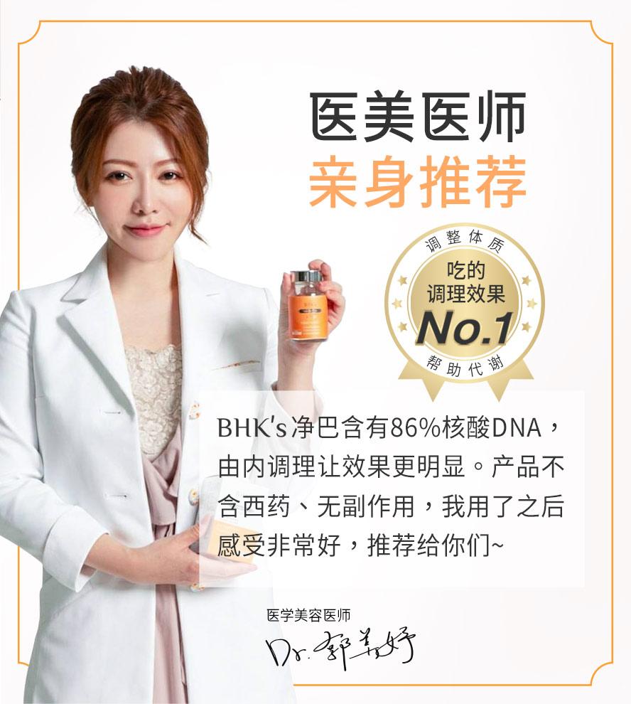 BHK's净疤胶囊美学诊所院长颜百骏推荐,可有效解决痘疤、疤痕印记问题,比医美更高CP值。
