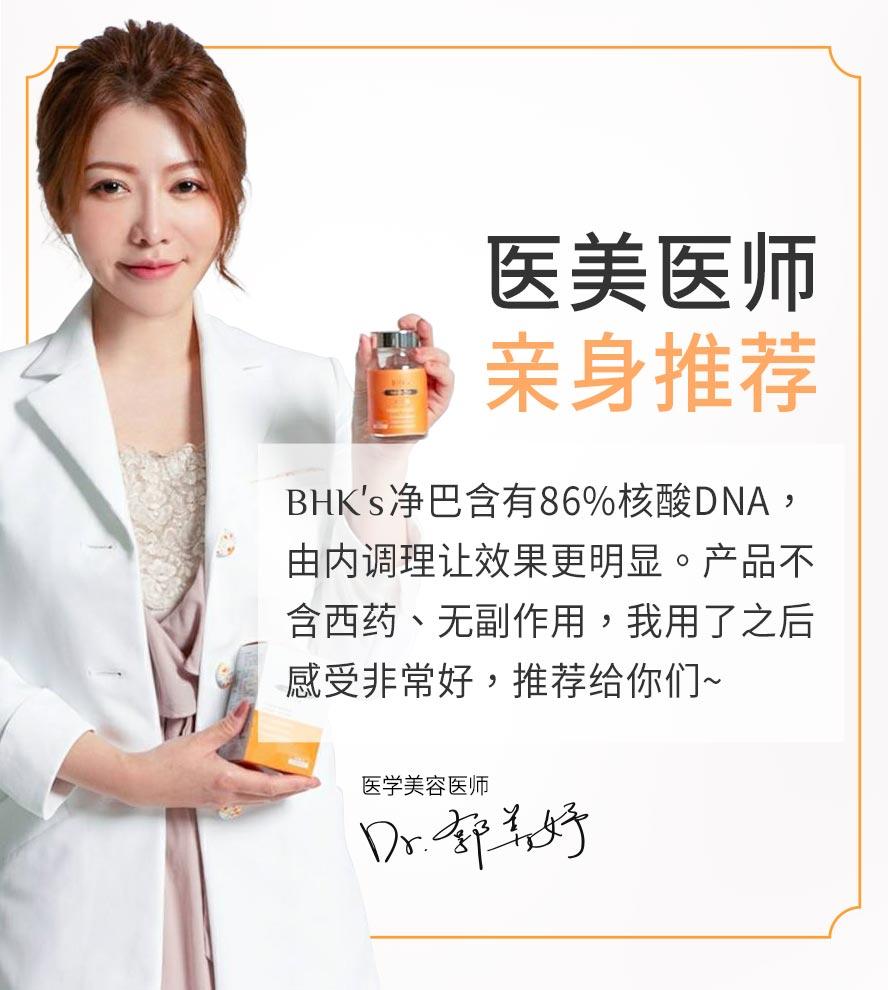BHK's净巴胶囊医美医生郭美妤推荐,含86%核酸DNA,内在调理更有效, 并不含西药及副作用。