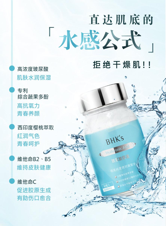 BHK HA防止水分流失,超强抗老化