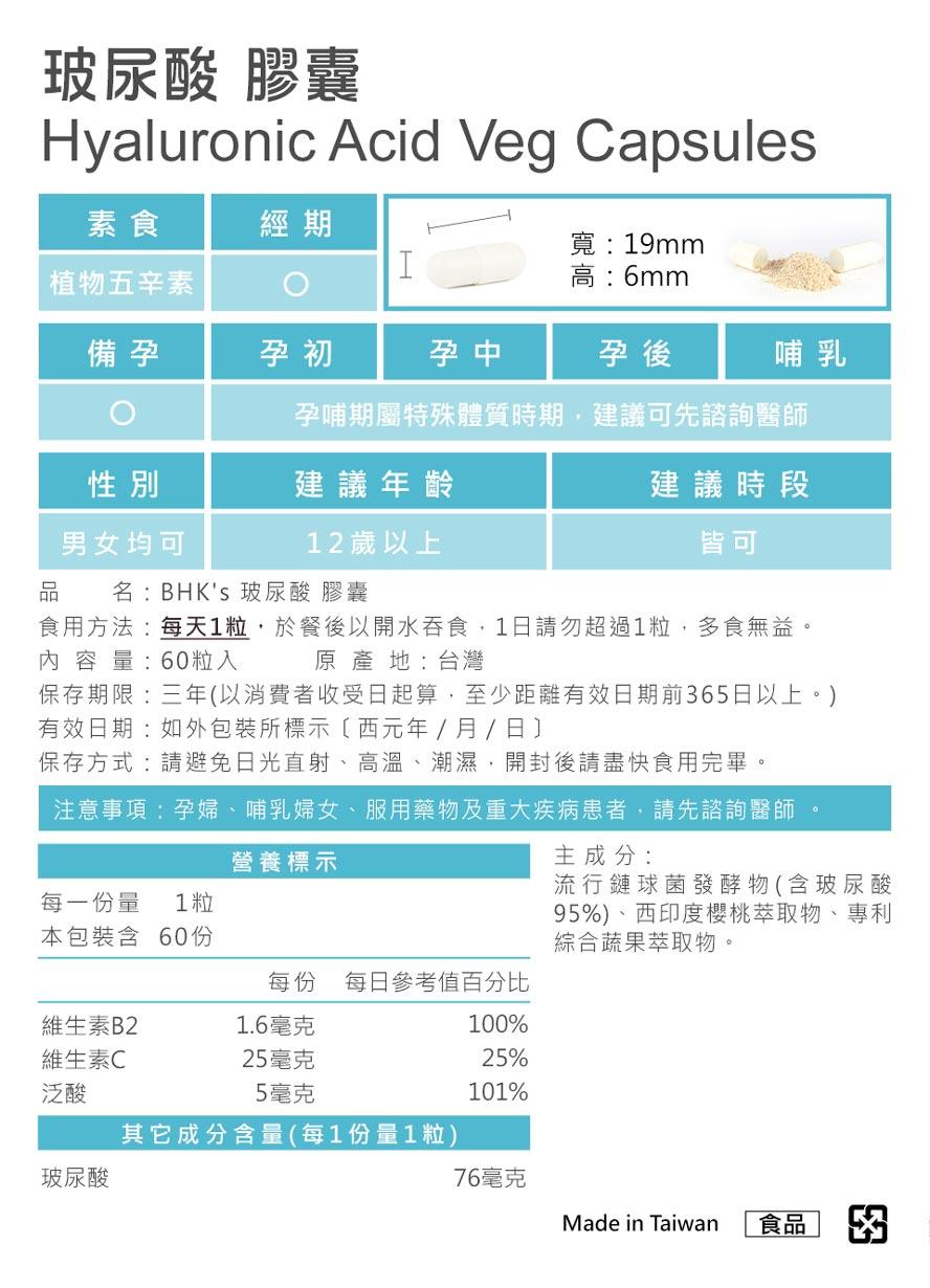 BHK's玻尿酸通过安全检验,安全无虑,无副作用