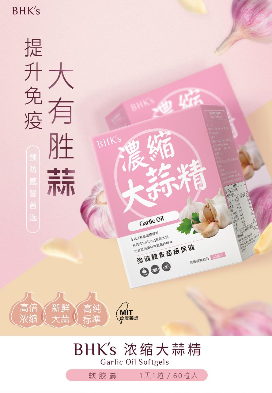BHK's浓缩大蒜精软胶囊健康防守,增强抵抗力