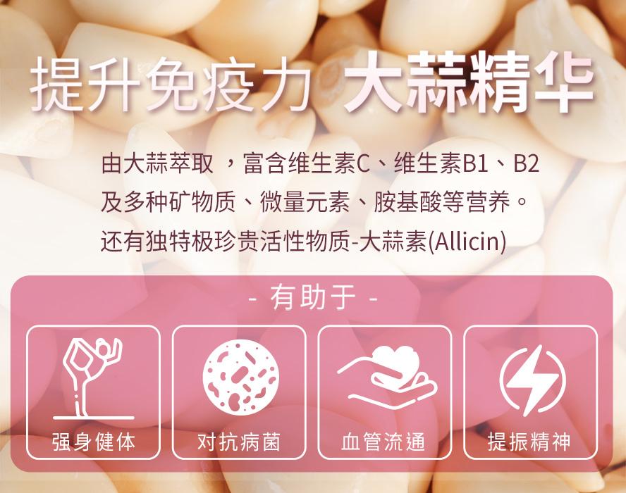 BHK's大蒜精严选德国大厂原料,符合欧洲药典高规制程