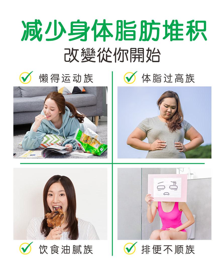 BHK青汁酵素适合懒惰者,减肥卡关者,肉食爱好者,排便不顺者.