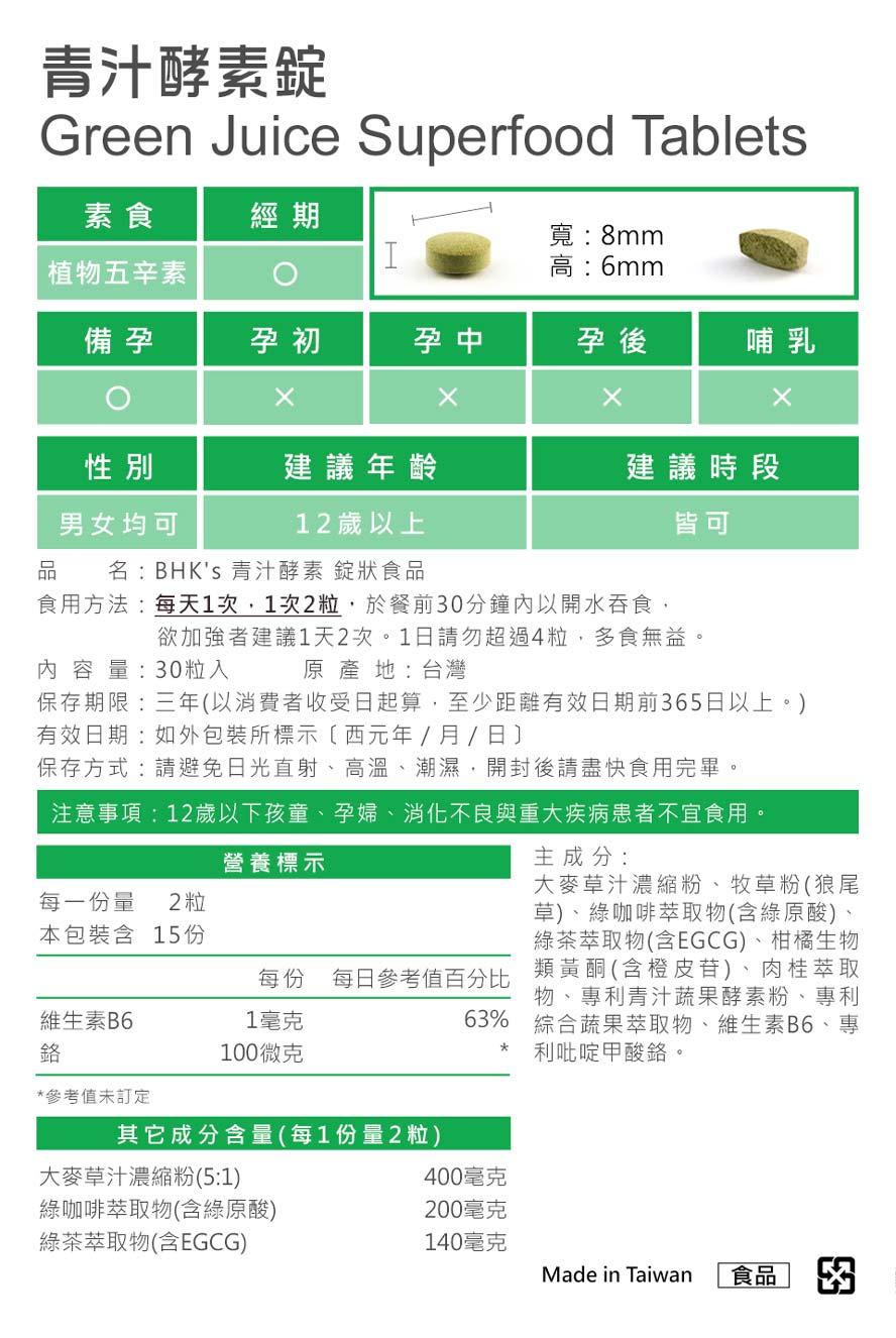BHKs青汁锭通过安全检验,安全无虑,无副作用.