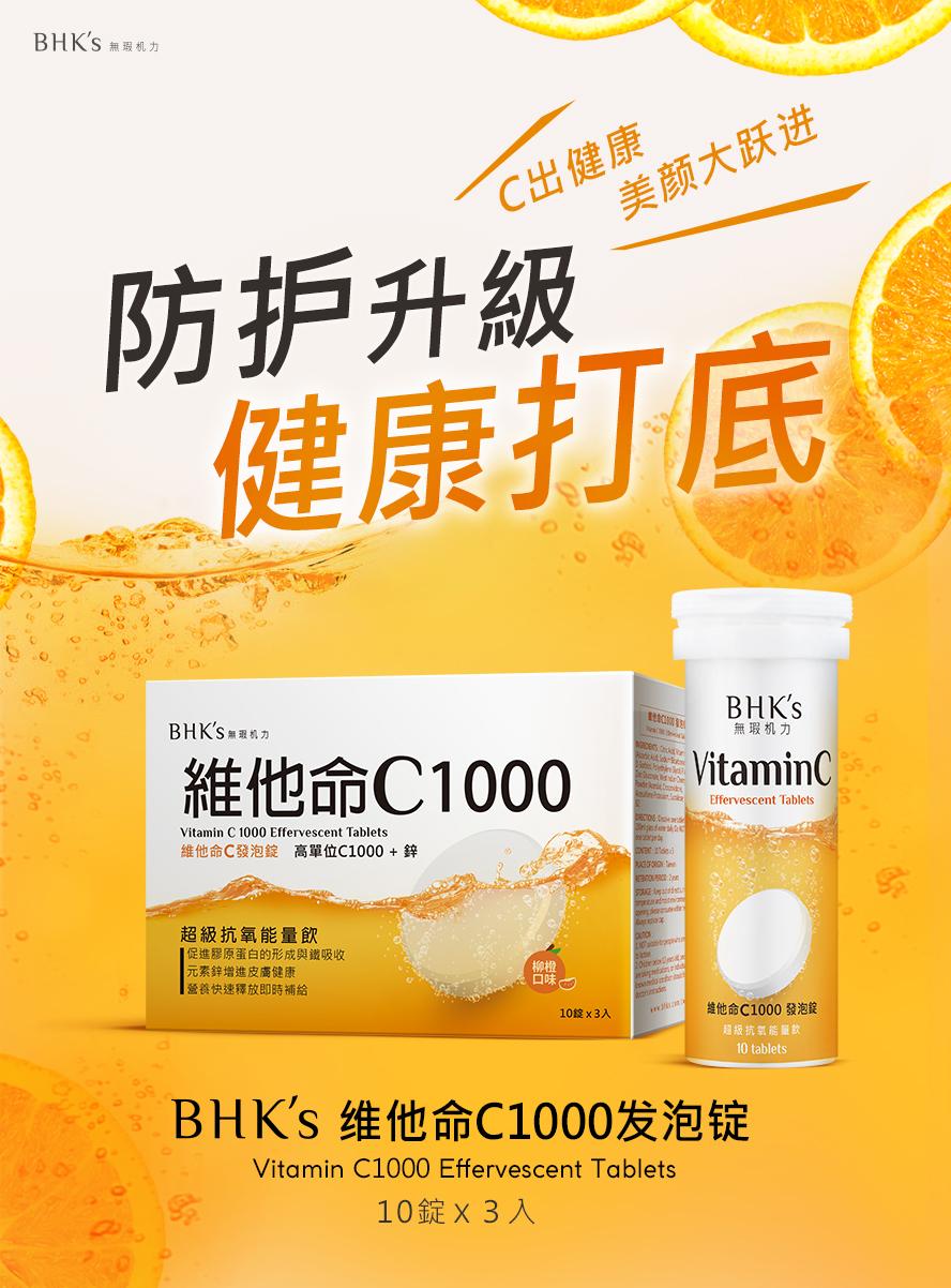 BHK's 维他命C1000发泡锭为美丽跟健康打底,也让身体多一层保护