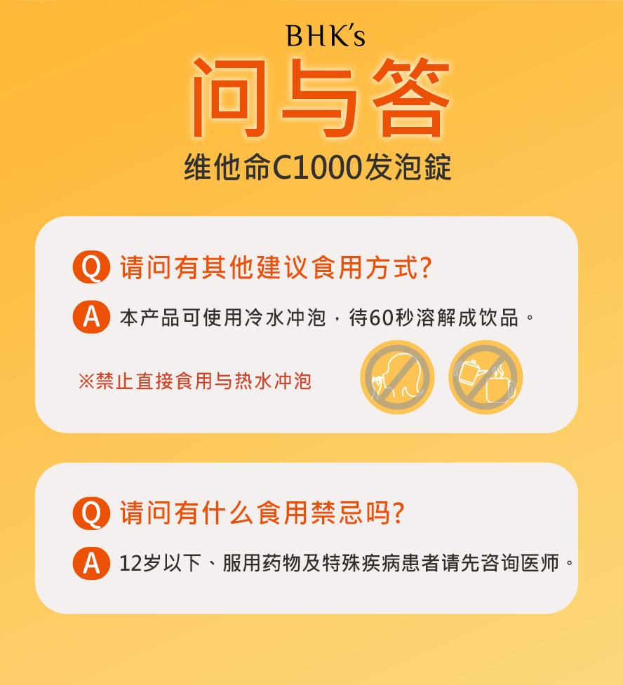 BHK's 维他命C1000发泡锭使用冷水冲泡,60秒快速溶解