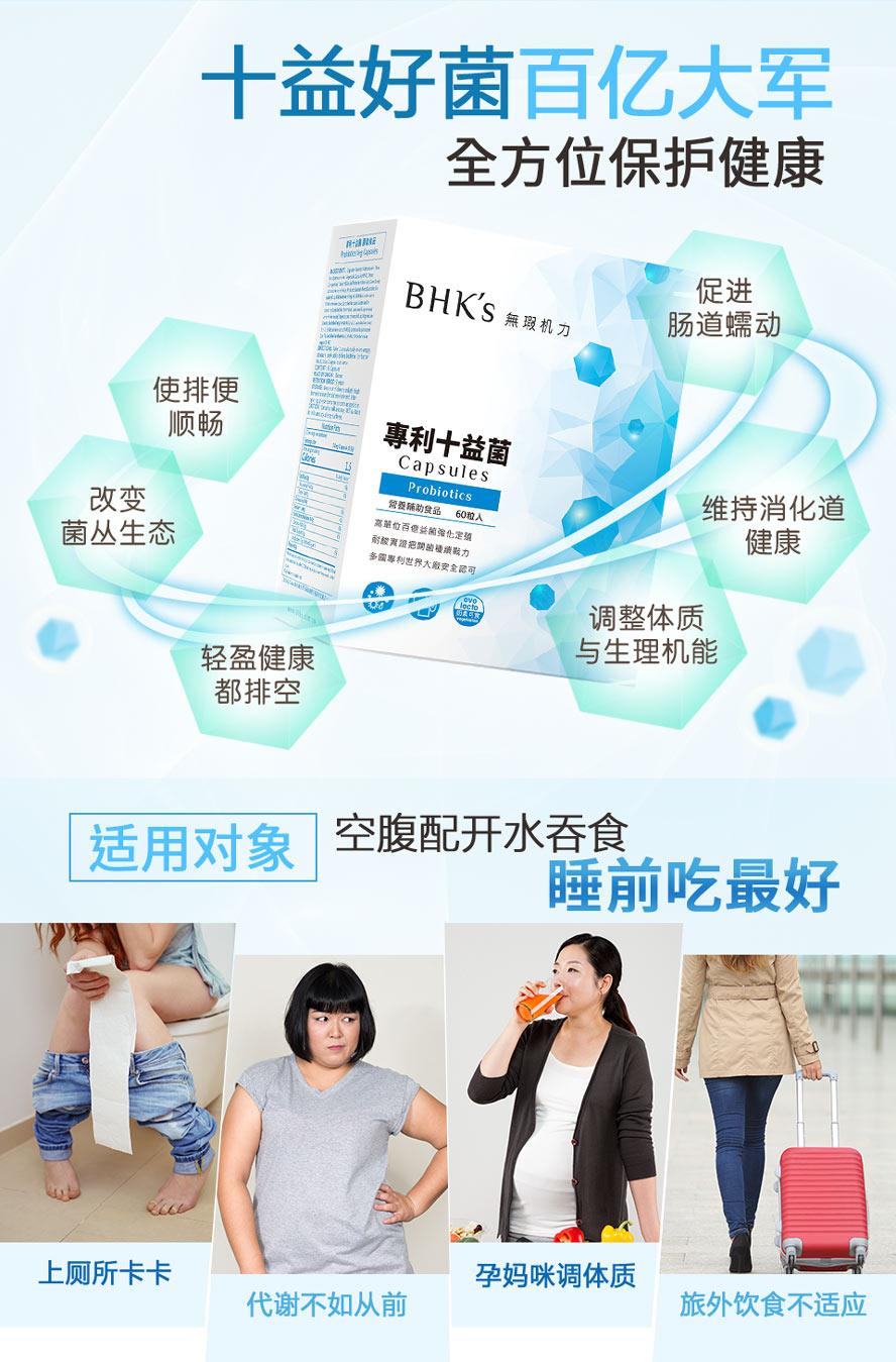 BHK's专利十益菌帮助维持消化道技能,排便顺畅,改善菌丛生态