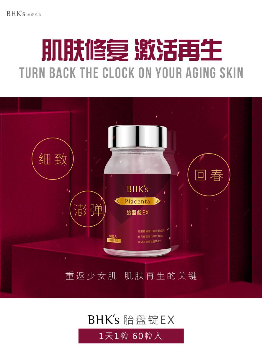 BHK's胎盘锭EX究极细致,完美柔焦,美丽逆进化
